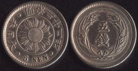 Япония 5 сен 1899