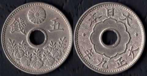 Япония 5 сен 1920 (большая)
