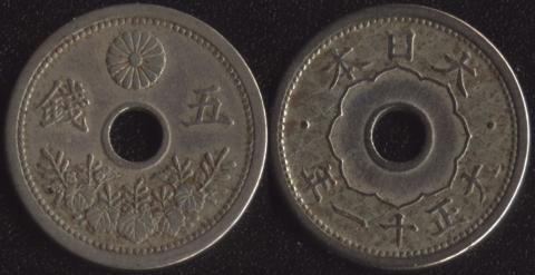 Япония 5 сен 1922