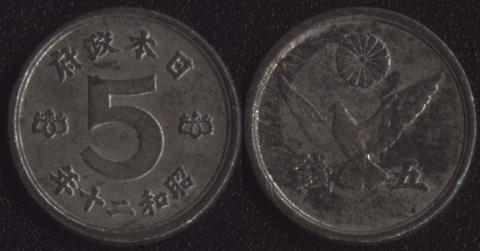Япония 5 сен 1945