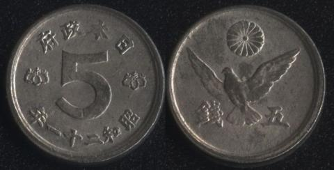 Япония 5 сен 1946